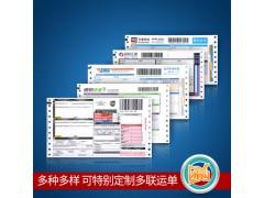 工厂承接 国内国际物流单 快递单 货运面单印刷