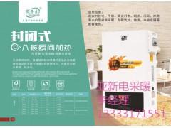 芜湖市节能电采暖炉对于安装环境的要求