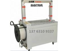 东莞深圳全自动打包机 自动捆扎机 广州惠州自动纸箱打带机