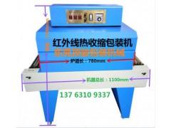 东莞远红外热收缩包装机 广州薄膜收缩机 深圳收缩机