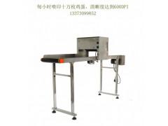广州贵州鸡蛋喷码机生产厂家科力普科技