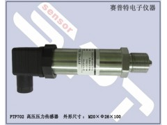 PTP702超高压压力变送器