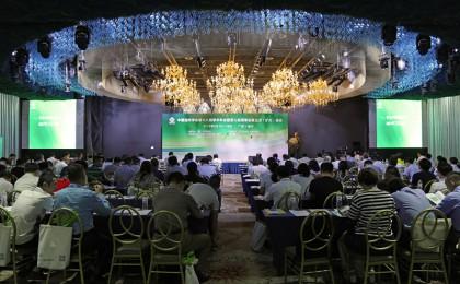 中国造纸学会第十八届学术年会在广西南宁成功召开