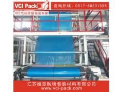 VCI防锈膜 气相防锈膜 VCIfilm 出口海运专用防锈膜