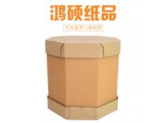 东莞厂家定做重型八角箱 重型包装箱 八角纸箱批发