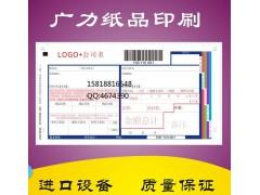 浙江杭州温州江苏南京快递单印刷 物流单印刷 货运单印刷