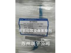 供应法国爱森聚丙烯酰胺