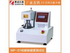 NP-01纸箱瓦楞纸板耐破强度测试验机