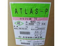 上海日本牛皮紙廠家 日本大王牛皮紙經銷商 50g日本牛皮紙