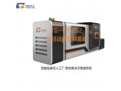 中科天工全自动酒盒制盒机TG-WB25Z