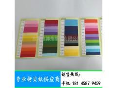 14G/17克彩色拷贝纸现货批发 tissue paper