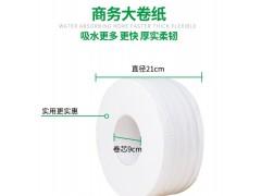 重庆石桥铺大卷纸大盘纸擦手纸批发零售