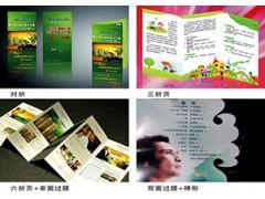 临汾永和印刷折页印刷厂万博manbext手机官网超便宜/设计漂亮质量好