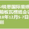 第七届RISI国际废纸及箱板瓦楞纸会议将于12月5-7日在深圳举行