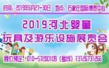 2019中国孕婴童玩具及游乐设施展览会