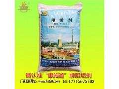 WL102-3循环水阻垢剂