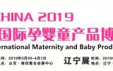 2019山东孕婴童展览会|2019中国童装博览会