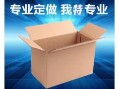 温州纸箱订做邮政纸箱快递盒