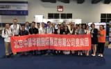 2018年迪拜阿拉伯造纸、卫生纸及加工工业国际展览会