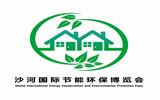 2019华北(沙河)国际节能¤环保博览会