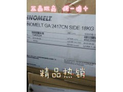 漢高GA2417書本邊膠,眼鏡盒相冊制作用膠