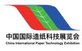 第27届 中国国际造纸科技展览会及会议