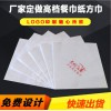 邯郸面巾纸印刷logo定制批发酒店餐巾纸