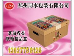 郑州同泰纸箱厂