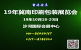 2019年冀南(沙河)印刷ω 包装展览会