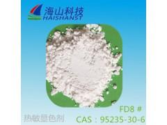 現貨供應熱敏顯色劑(D-8),95235-30-6