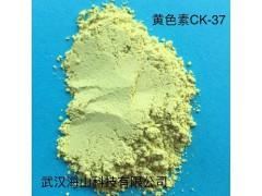 熱壓敏染料顯色劑黃色素-37,144190-25-0