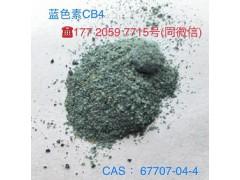 熱壓敏染料顯色劑藍色素,67707-04-4
