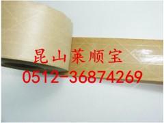 苏州生产地:湿水牛皮纸胶带 粘水牛皮纸胶带 莱顺宝广告