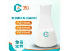 制浆黑液专用消泡剂 可除去细微气泡 效果好 厂家 免费试样