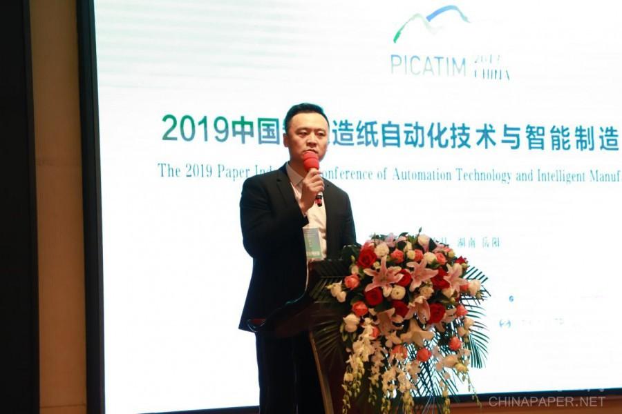 自動化與智能制造研討會 為中國制漿造紙業賦能(圖23)