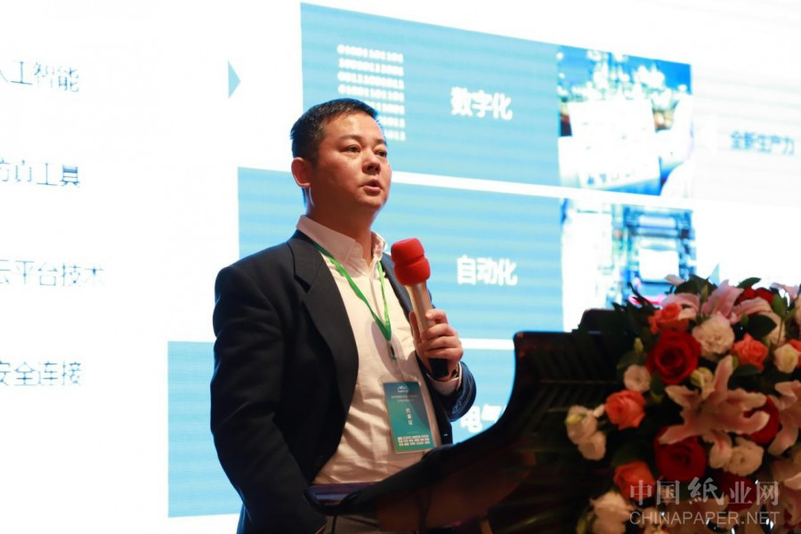 自動化與智能制造研討會 為中國制漿造紙業賦能(圖31)