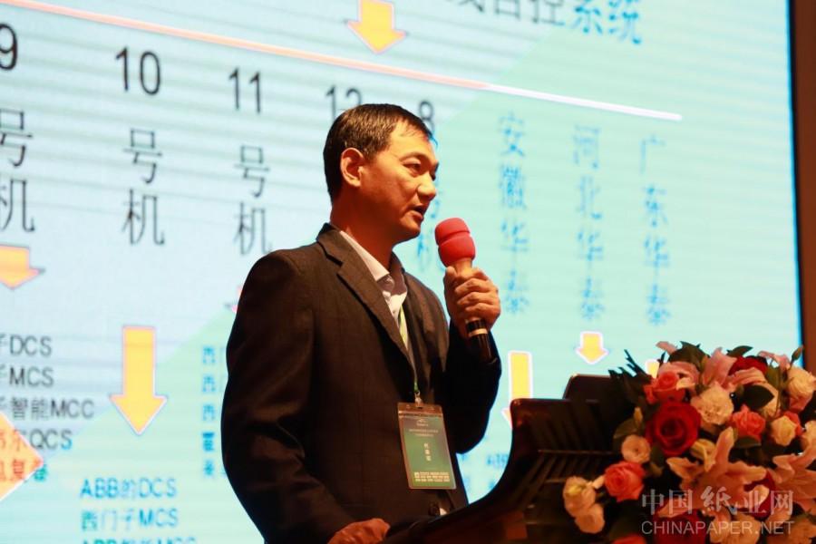 自動化與智能制造研討會 為中國制漿造紙業賦能(圖32)