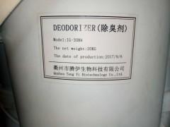 污水除臭 纸厂污水 印染污水食品污水除臭剂