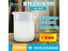 变性淀粉消泡剂 现货