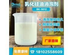 乳化硅油消泡剂 PH值:6~8