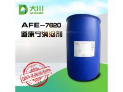 造纸纸浆消泡剂道康宁AFE-7620消泡剂