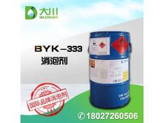 底材印刷墨消泡剂 BYK-333消泡剂 强烈降低表面张力