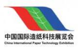2019上海造¤纸展-2019中国国际造纸☆科技展览会 参展邀请函