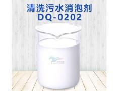 清洗污水消泡剂厂家在哪 价格 用量如何!
