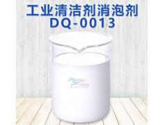 工业清洁剂消泡剂价格 供应 厂家直销