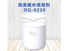 洗涤废水消泡剂 用量少 快速去泡