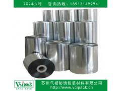 供應防銹鋁箔膜 氣相鋁箔膜 復合防銹鋁箔膜