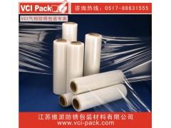廠家直銷 防銹拉伸膜 VCI防銹拉伸膜 氣相防銹拉伸膜