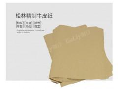 精致牛皮 厦门牛皮纸 各类进口牛皮纸,国产牛皮纸  免费拿样