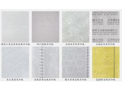 專業生產各種特種紙
